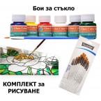 КОМПЛЕКТ ЗА РИСУВАНЕ - бои за стъкло и четки