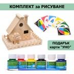 Комплект за рисуване - къщичка, акрилни бои