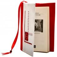 Калъф за книги с бродерия