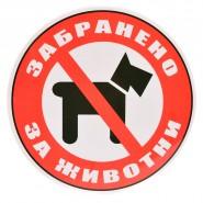 Стикер - Забранено за животни