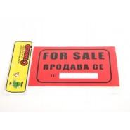 Самозалепващ стикер с надпис - ПРОДАВА СЕ.