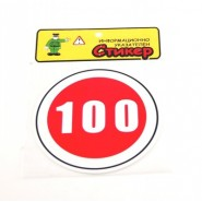 Самозалепващ информационно - указателен стикер - 100