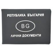Калъф за документи - 10х7 см.