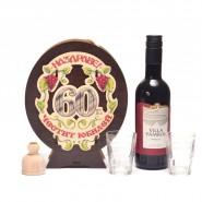 Бъклица с вино - 60г. Честит Юбилей!