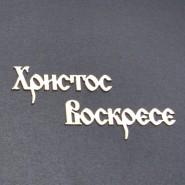 Надпис - Христос Воскресе, 5 бр