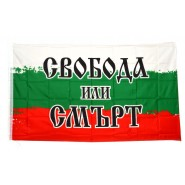 Знаме - Свобода или смърт 90х154