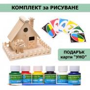 Комплект за рисуване - къщичка