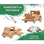 Комплект за рисуване с дървена кола