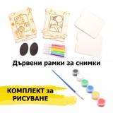 Комплект за рисуване - рамки и боички