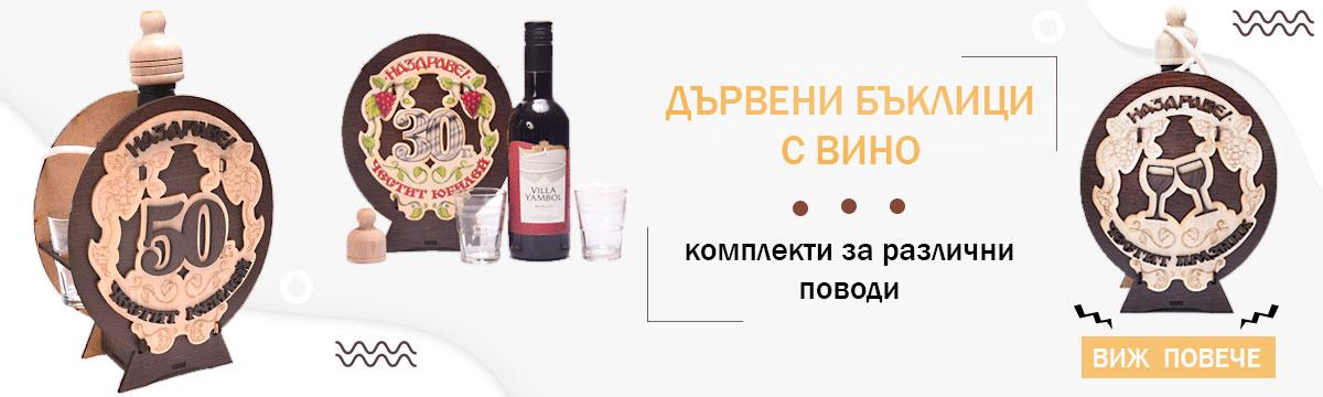 Бъклици с вино
