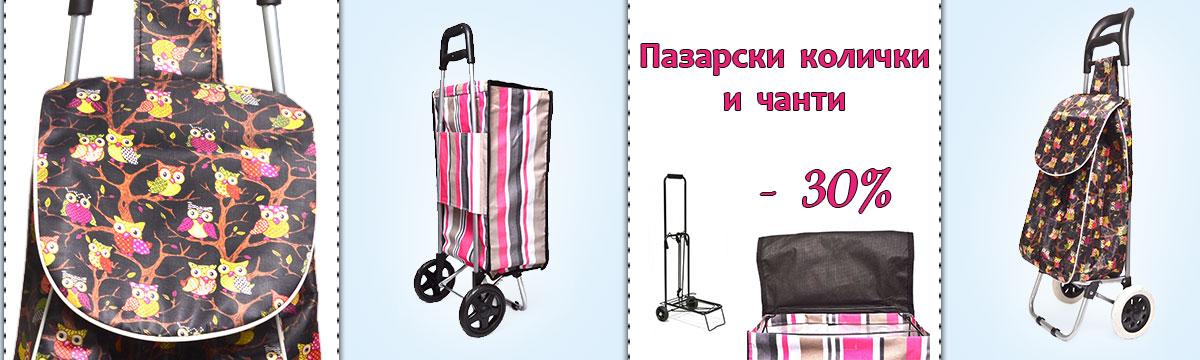 Пазарски колички