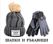 Шапки и ръкавици