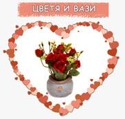 Цветя и вази