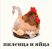 Пиленца и яйца