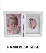 Рамки за бебе