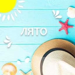 Банер лято